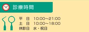 診療時間・平日10:00~21:00、 土日10:00~18:00(水・祝日 休診)
